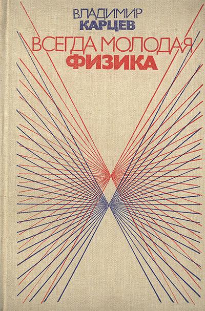 первая советская эвм