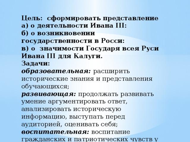 титул государь всея руси впервые принял