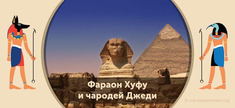 описание фараона