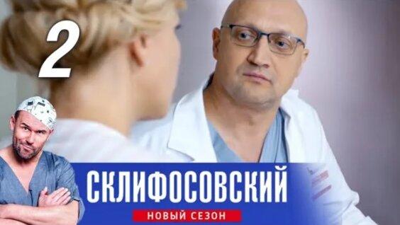 склифосовский хирург