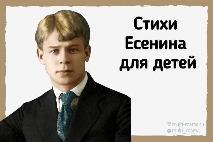сергей александрович есенин стихи