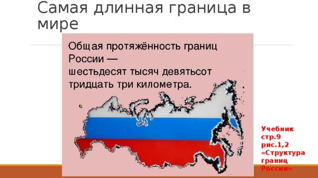 самая протяженная граница россии с китаем