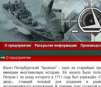 машиностроительный завод арсенал официальный сайт
