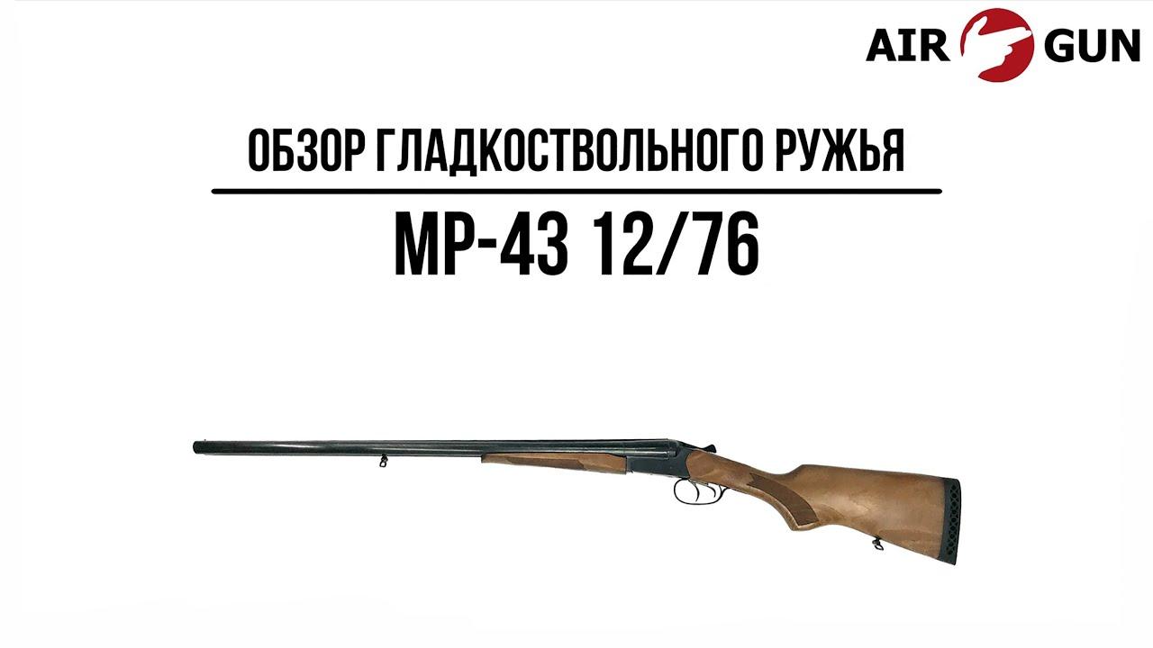 43 кн