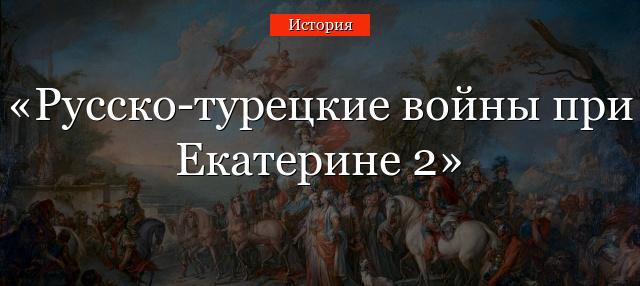 войны с турцией в истории россии