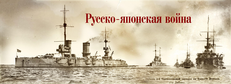 крейсер варяг и канонерская лодка кореец