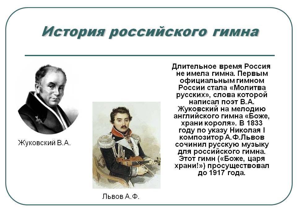 3 куплет гимна россии