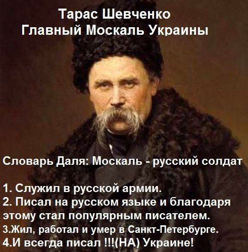 шевченко хохлы стихотворение оригинал
