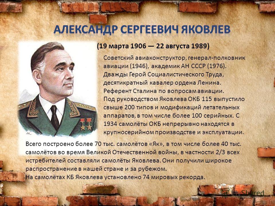 яковлев авиаконструктор