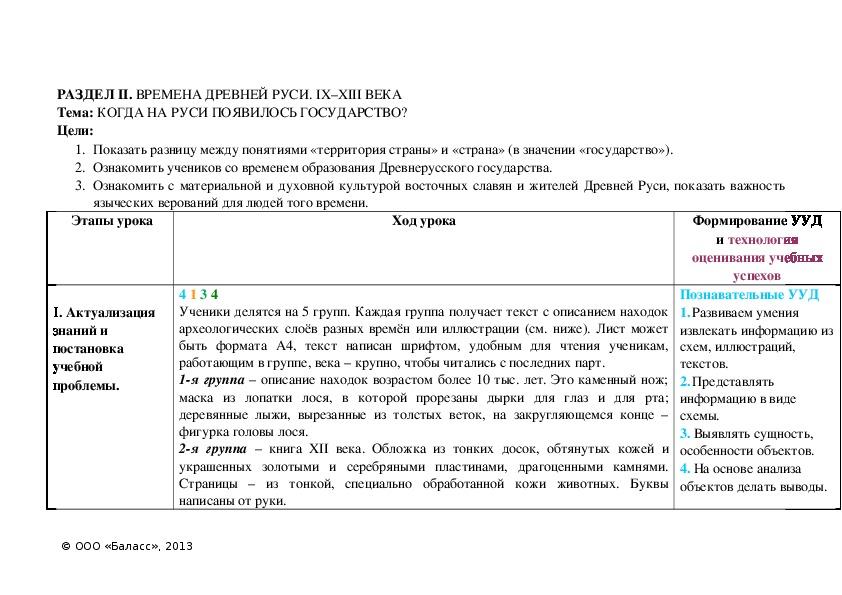 славянские страны список