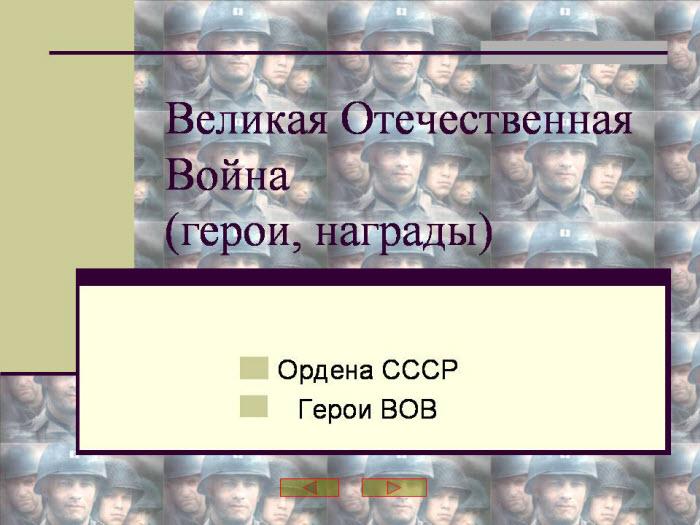 картинки вов 1941 1945 для презентации
