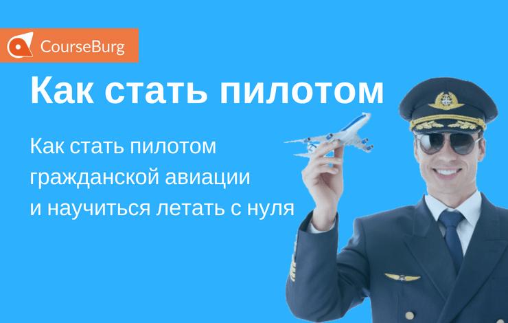 авиационные училища россии