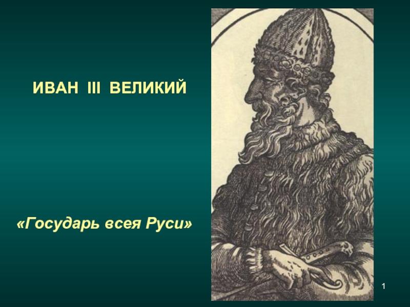 кто принял титул государь всея руси