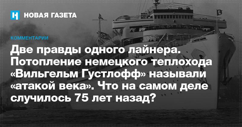 вильгельм густлофф корабль википедия