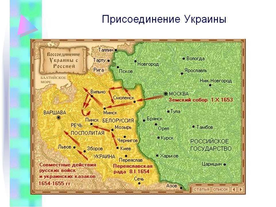 вхождение левобережной украины в состав россии дата
