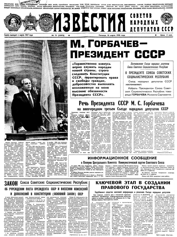 когда горбачев ушел в отставку