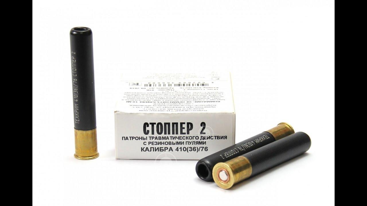 оружие 410 калибра