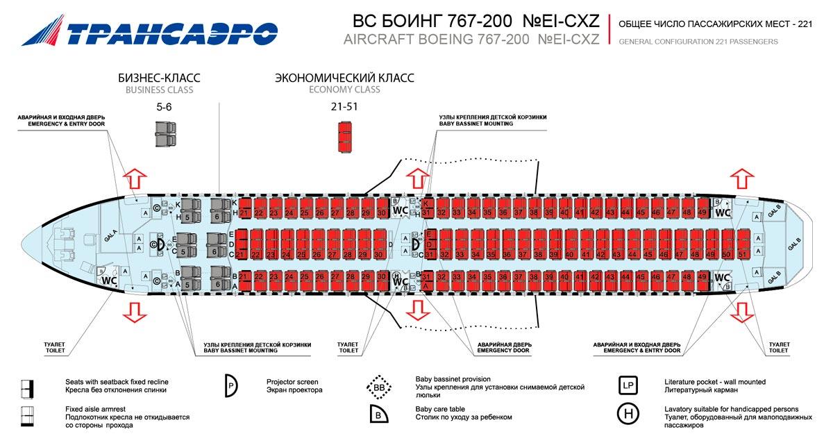boeing 767 200 схема салона