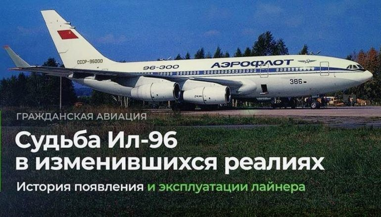 самолет ил 96 400