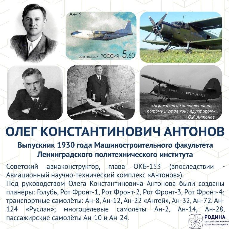 антонов авиаконструктор