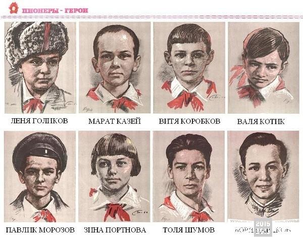 пионеры герои великой отечественной