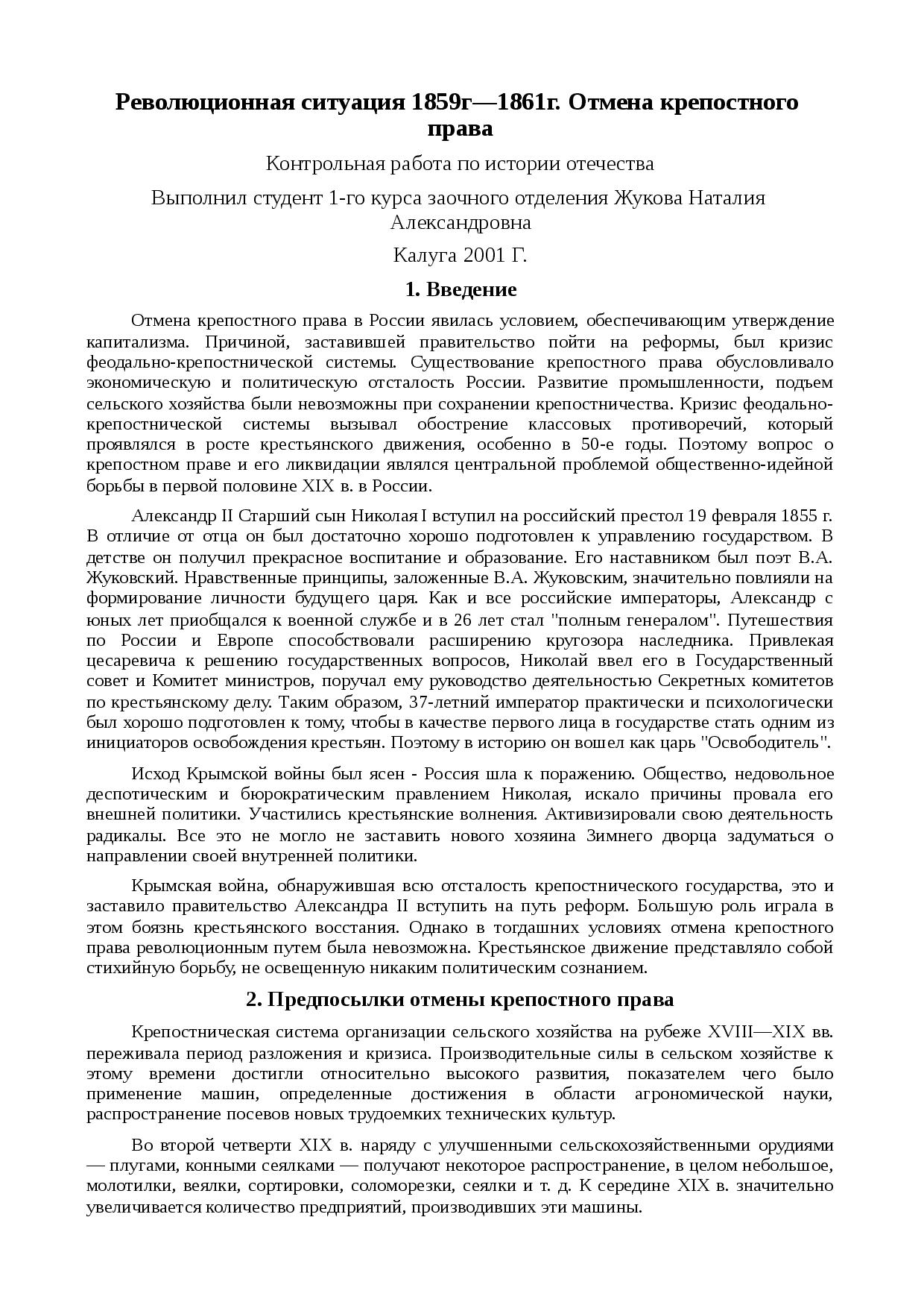учение о революционной ситуации