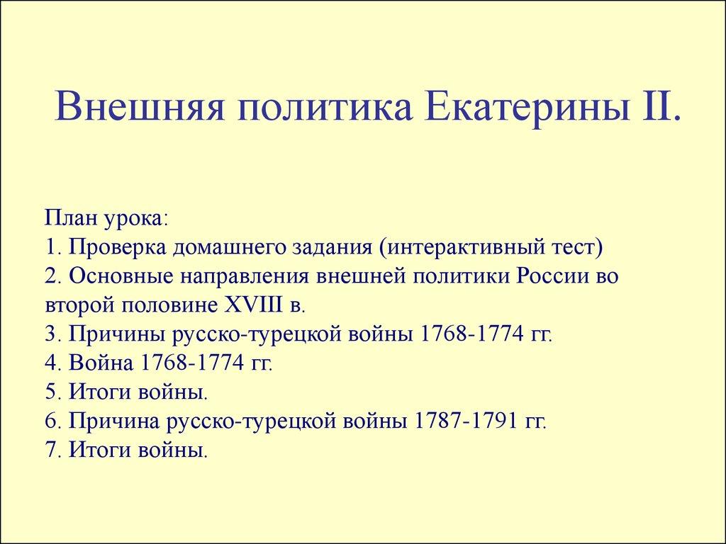русско турецкие войны 18 века