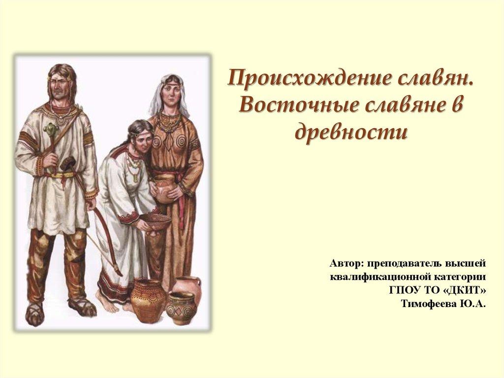славянские племена на территории древней руси