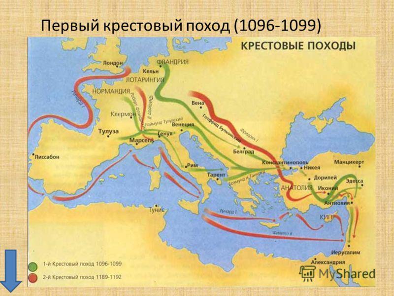 1147 1149 крестовый поход