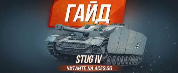 stug 40