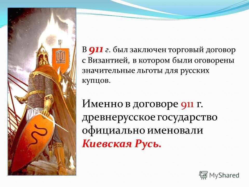 торговый договор с византией