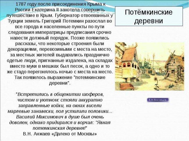что означает выражение потемкинские деревни