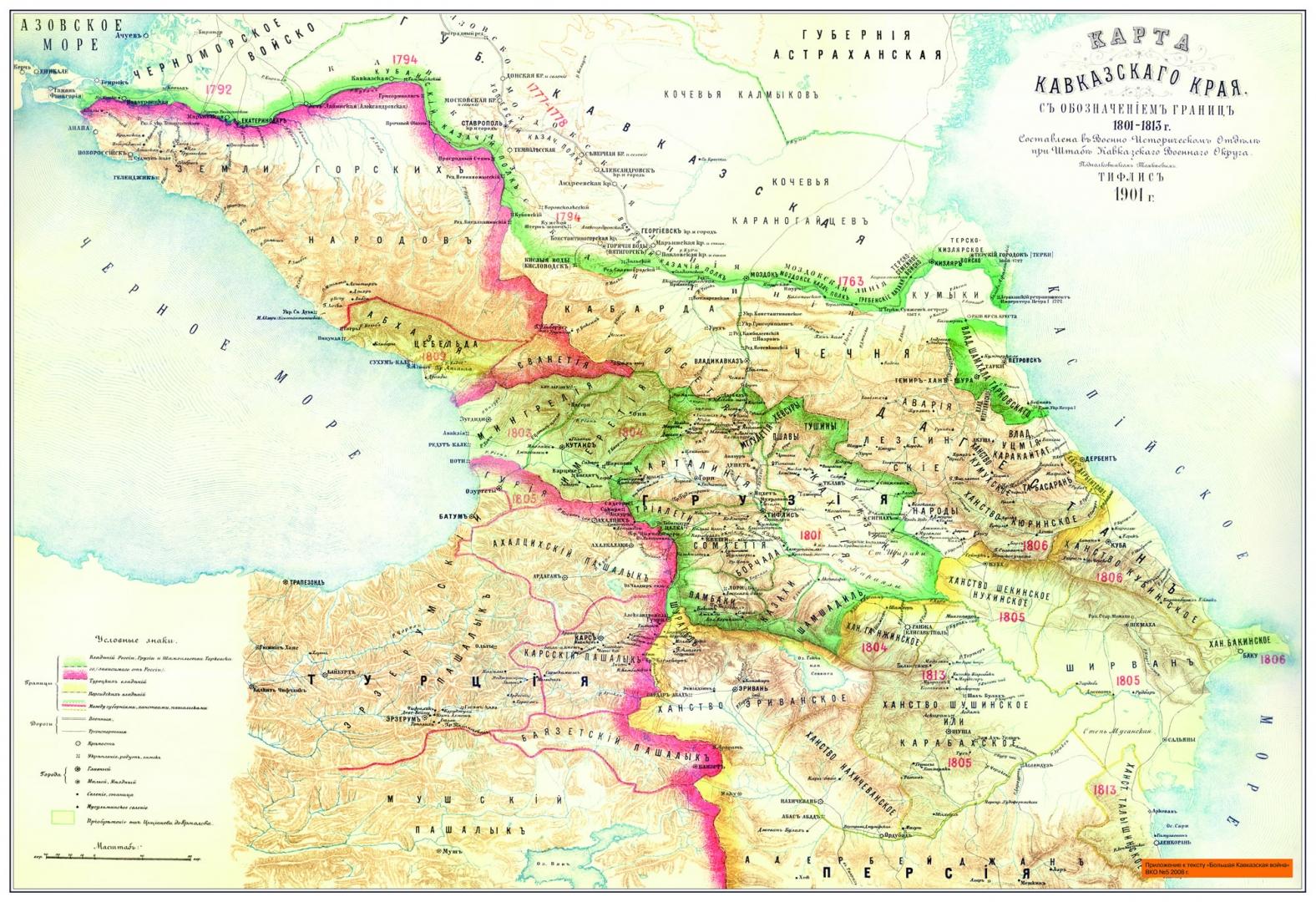 присоединение восточной грузии