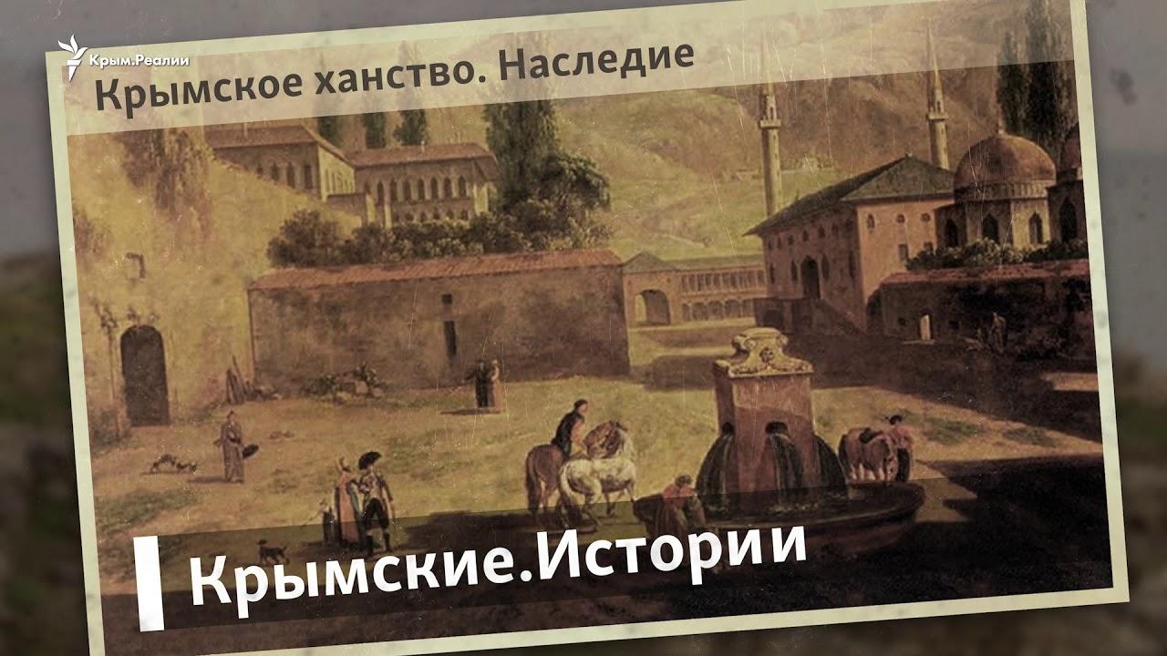 создание крымского ханства
