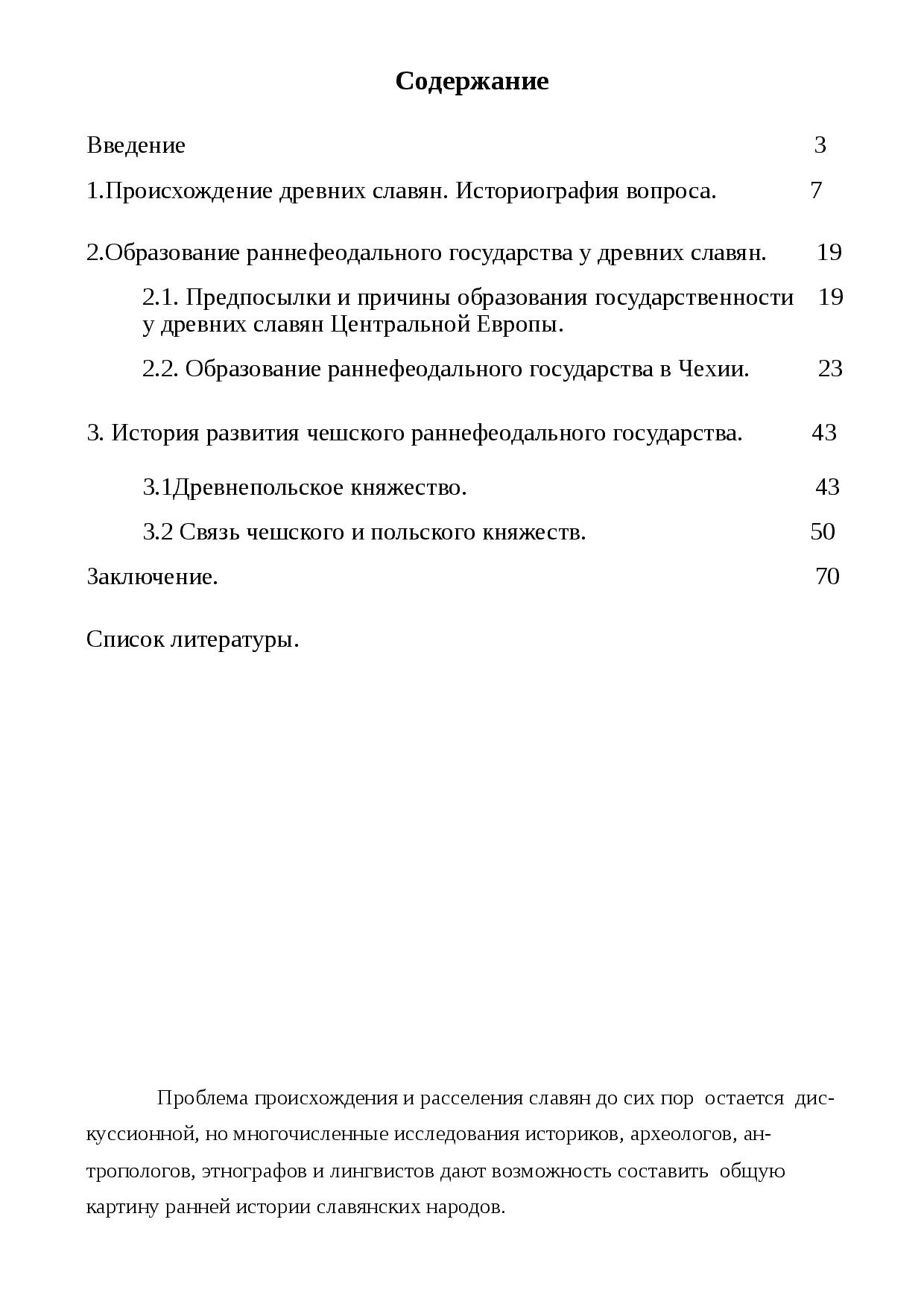 дата образования чехии