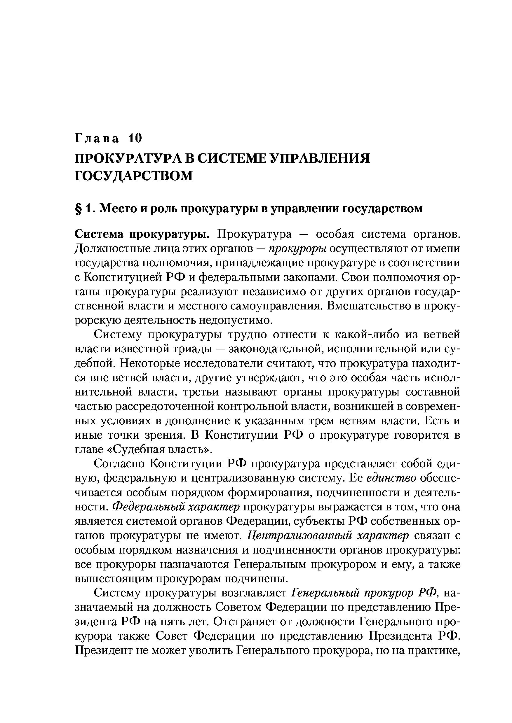система прокуратуры российской федерации