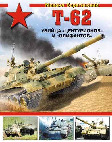 т60 танк