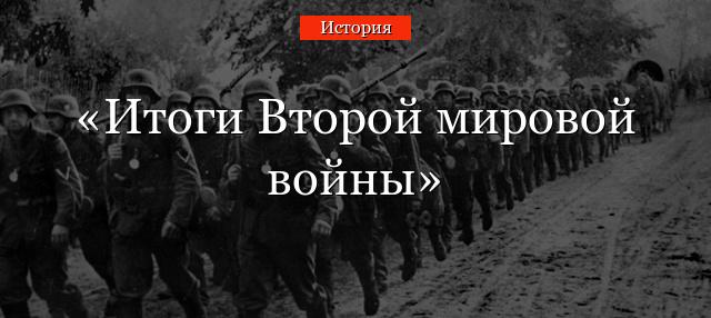 уроки второй мировой войны кратко