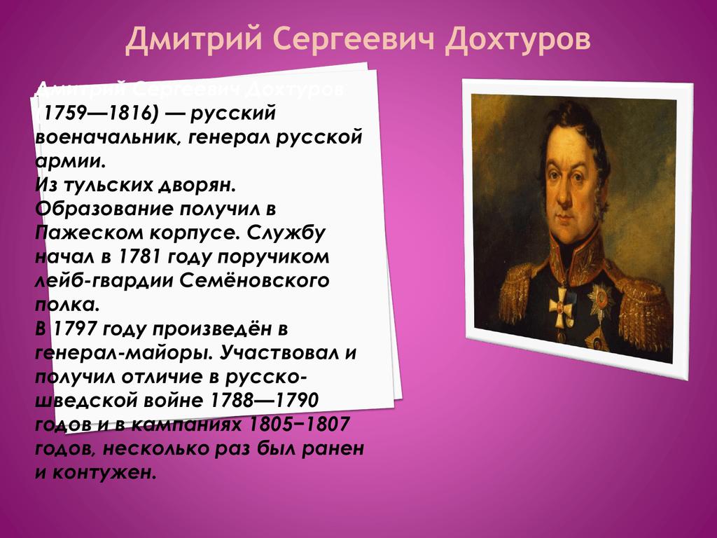 генерал дохтуров