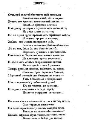 лермонтов писатель или поэт