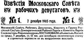 вооруженное восстание в москве 1905