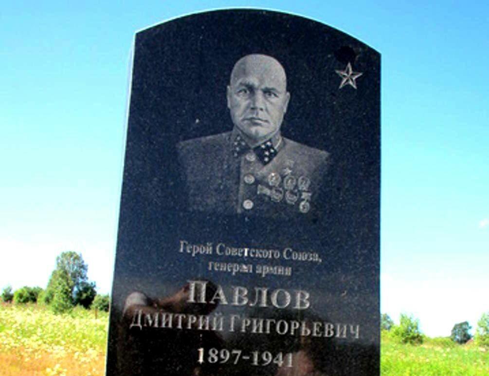 генерал павлов википедия