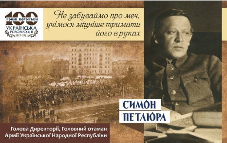 петлюра википедия украина