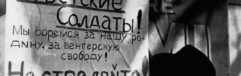 Венгерский плакат времен ВОВ