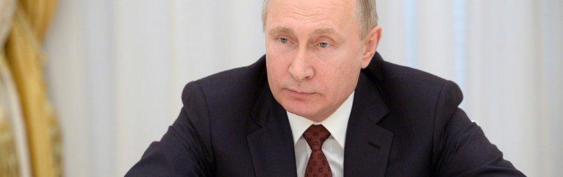 Президент В.В.Путин