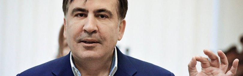 Михаил Саакашвили