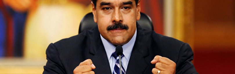 Мадуро сжал руки в кулаки