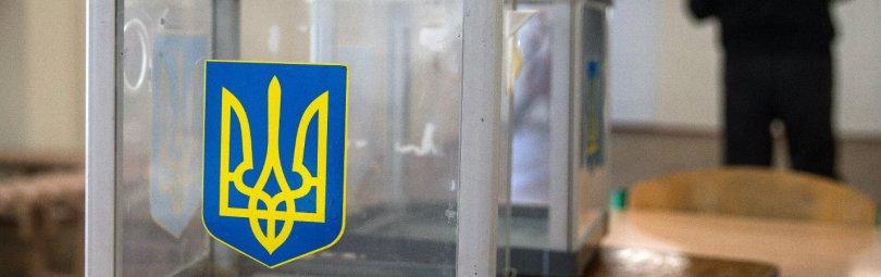 Урны для голосования с гербом Украины