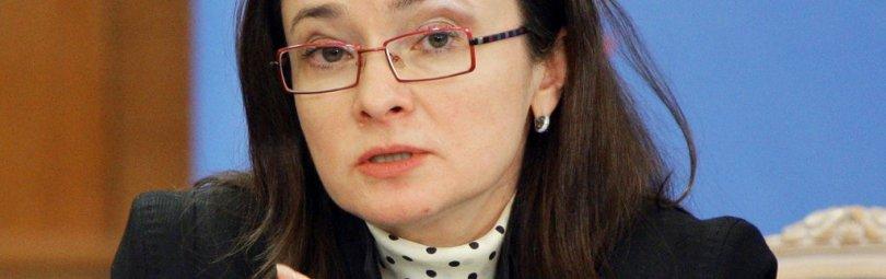 Эльвира Набиуллина рассуждает об экономике России