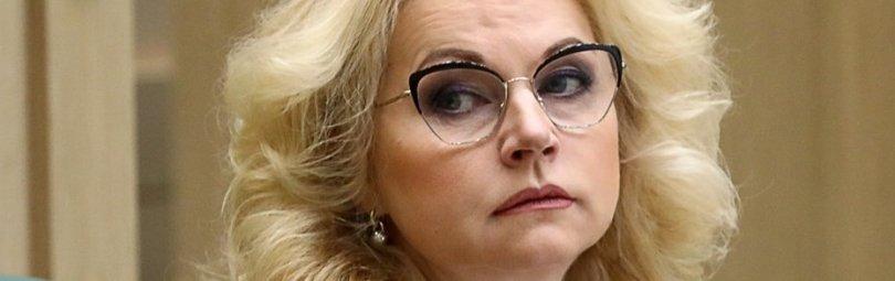 Экономист Татьяна Голикова